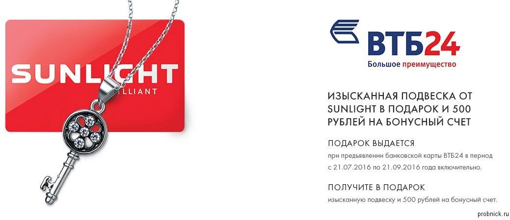 VTB_24_sunlight