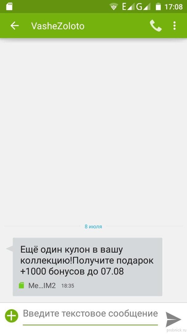Vashe_zoloto_sms