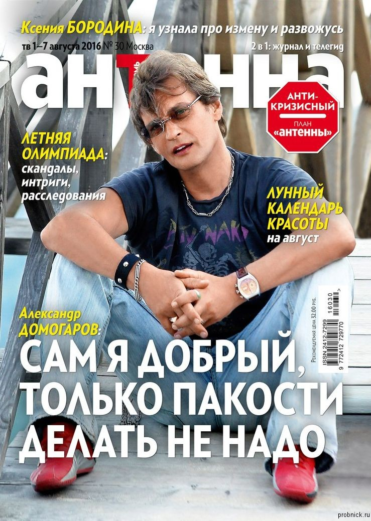 antenna_avg_16