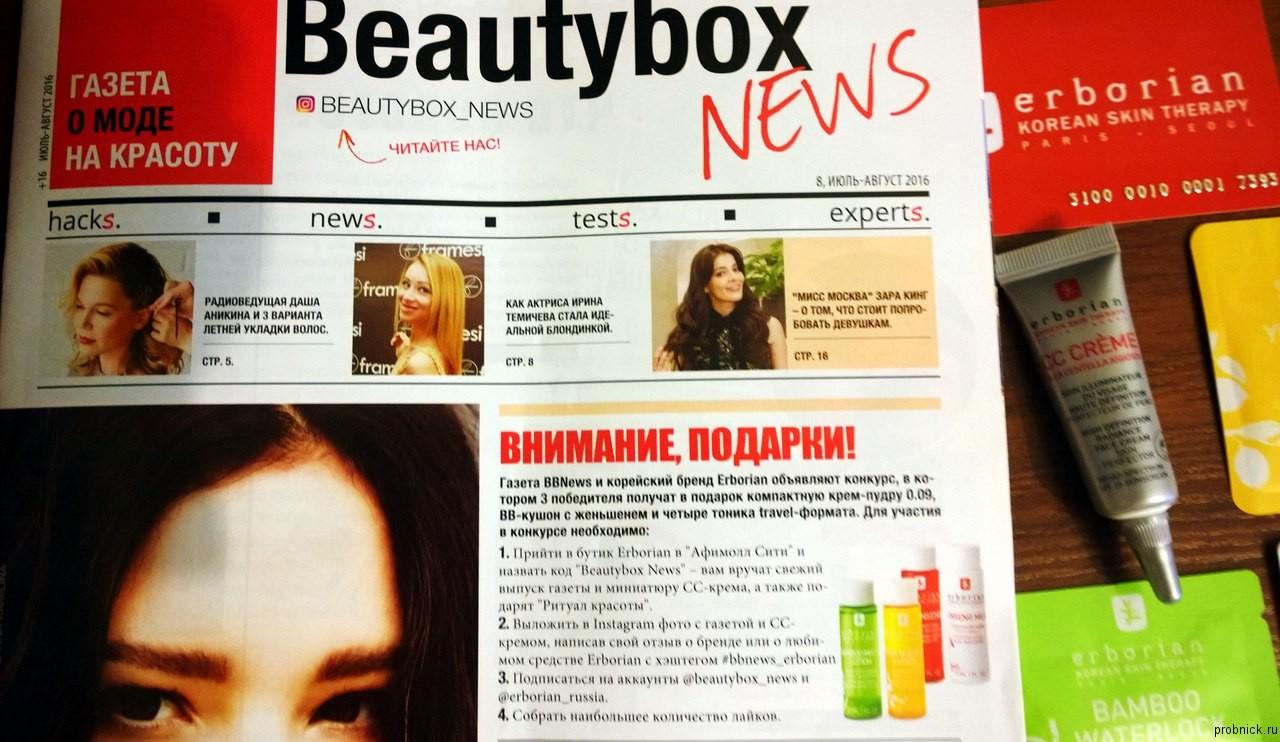 beauty_box_afimall