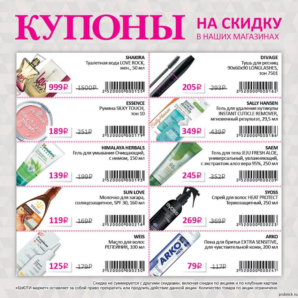 beauty_market_avgust_2016_kupony