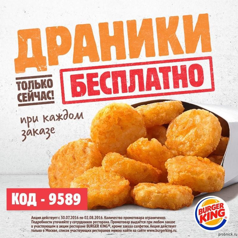 burger_dranniki