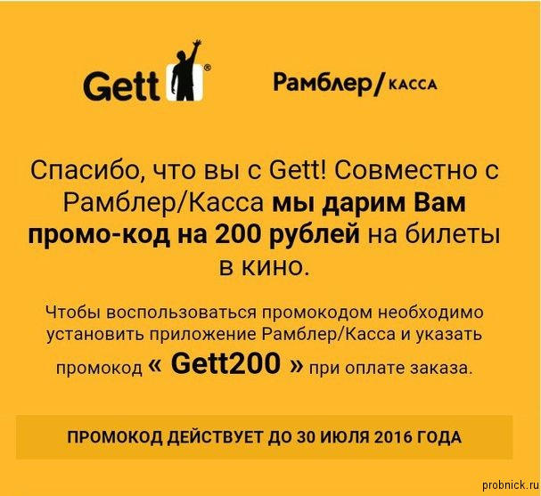 gett_promo_kod