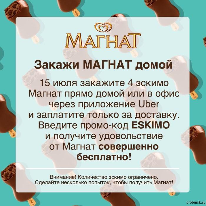 magnat_uber