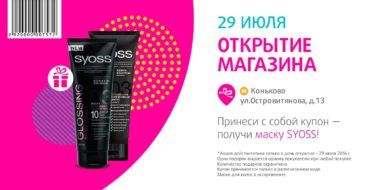 porrugka_coupon_konkovo