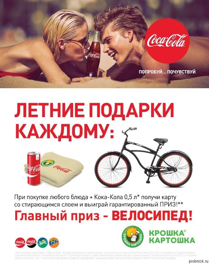 Coca_cola_kroshka_kartoshka