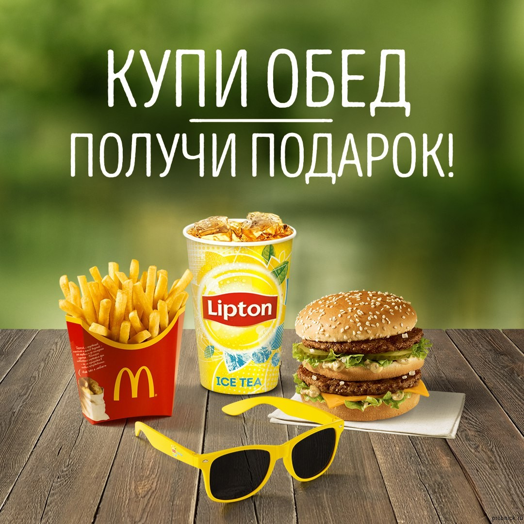 Ochki_macdonalds