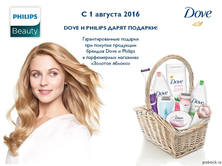 Philips_dove_avgush_2016