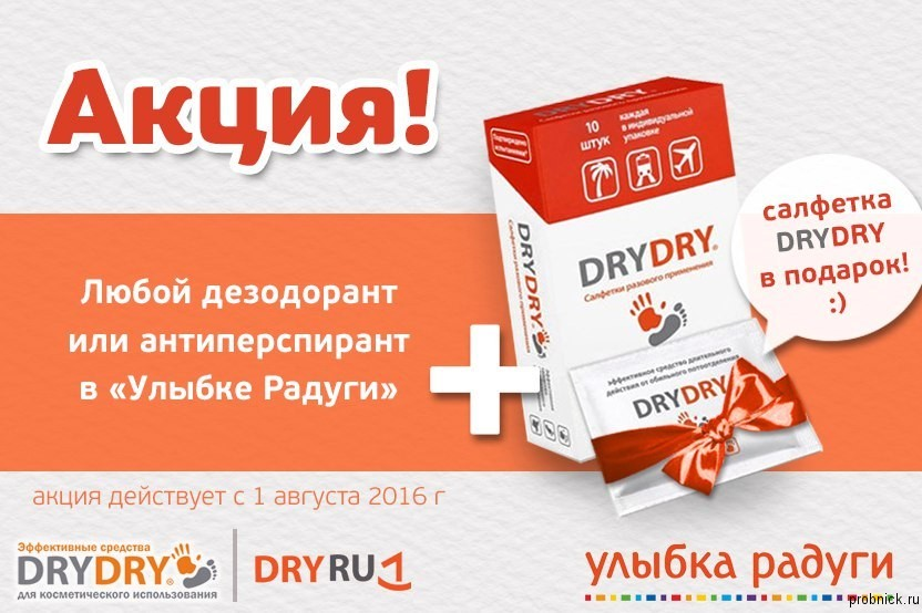Ylibka_radugi_dy_dry_avgust_2016
