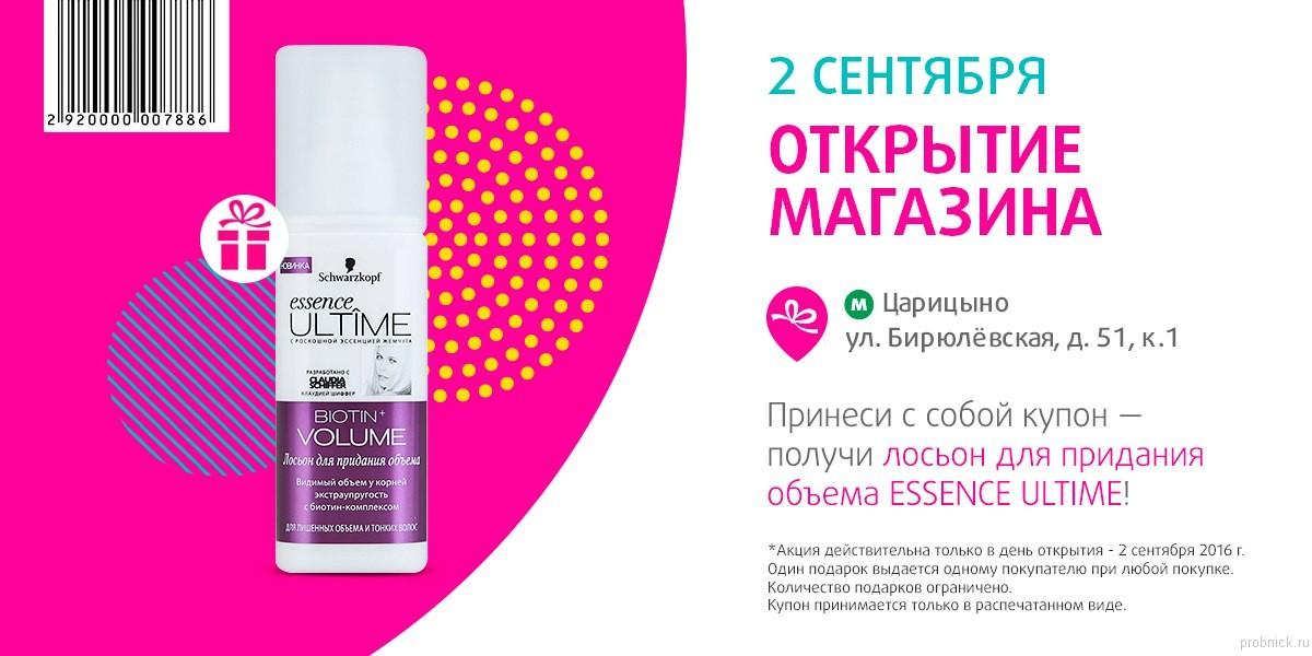 coupon_podrugka_birylyevskaya
