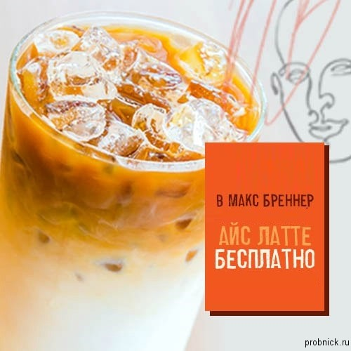 ice_latte_max_brenner