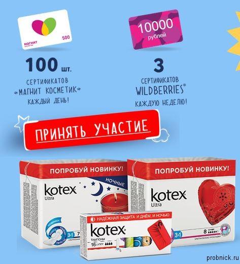 kotex_magnit
