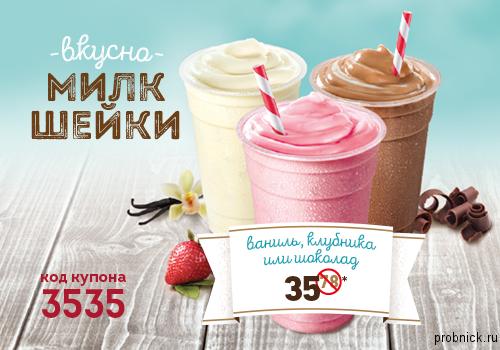 milkshayk_kfc_avgust_2016