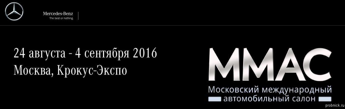 mmac_2016