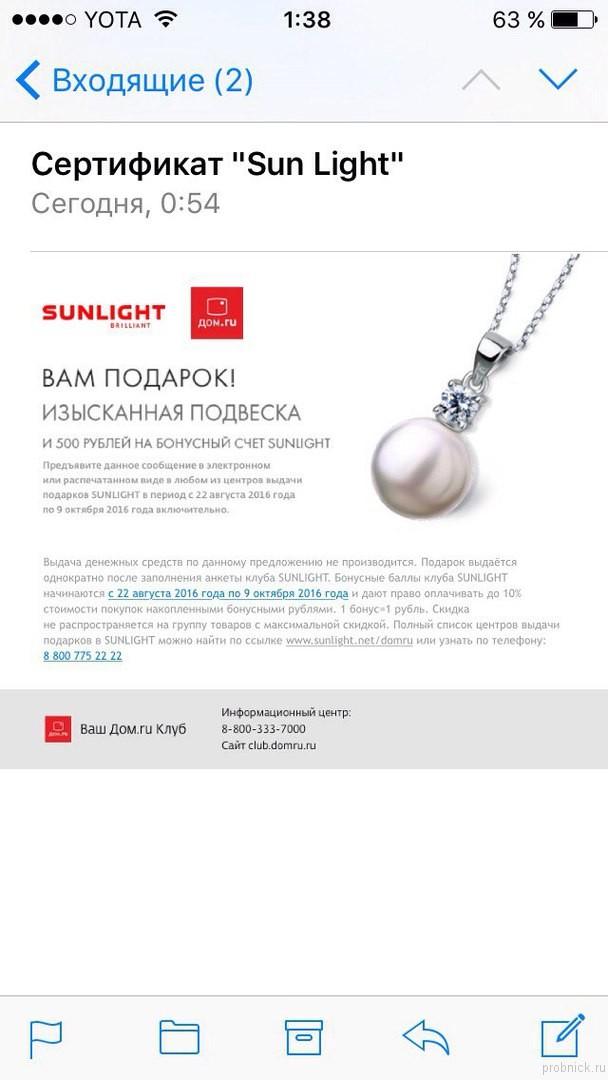 silinght_coupon_domru