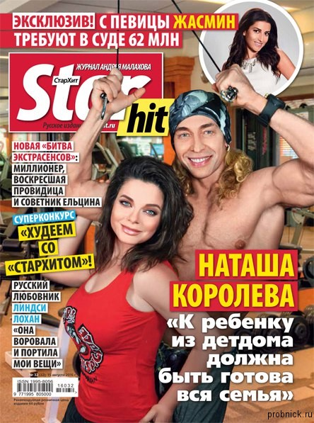 star_hit_15_avg_16