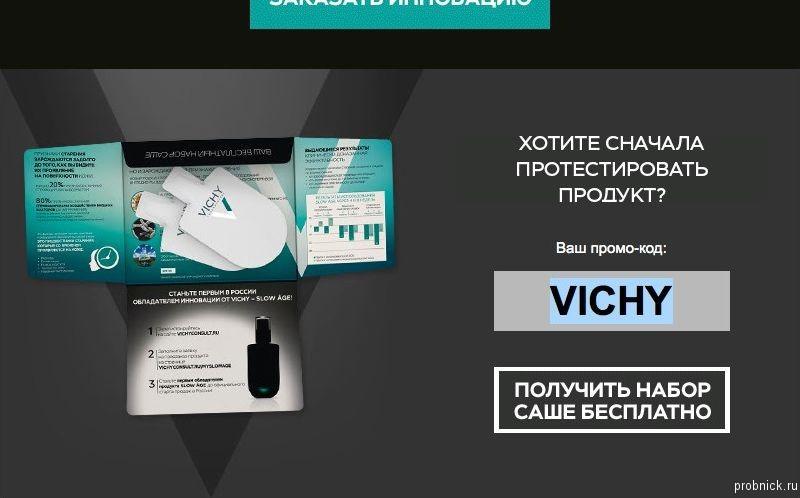 vichy_promokod