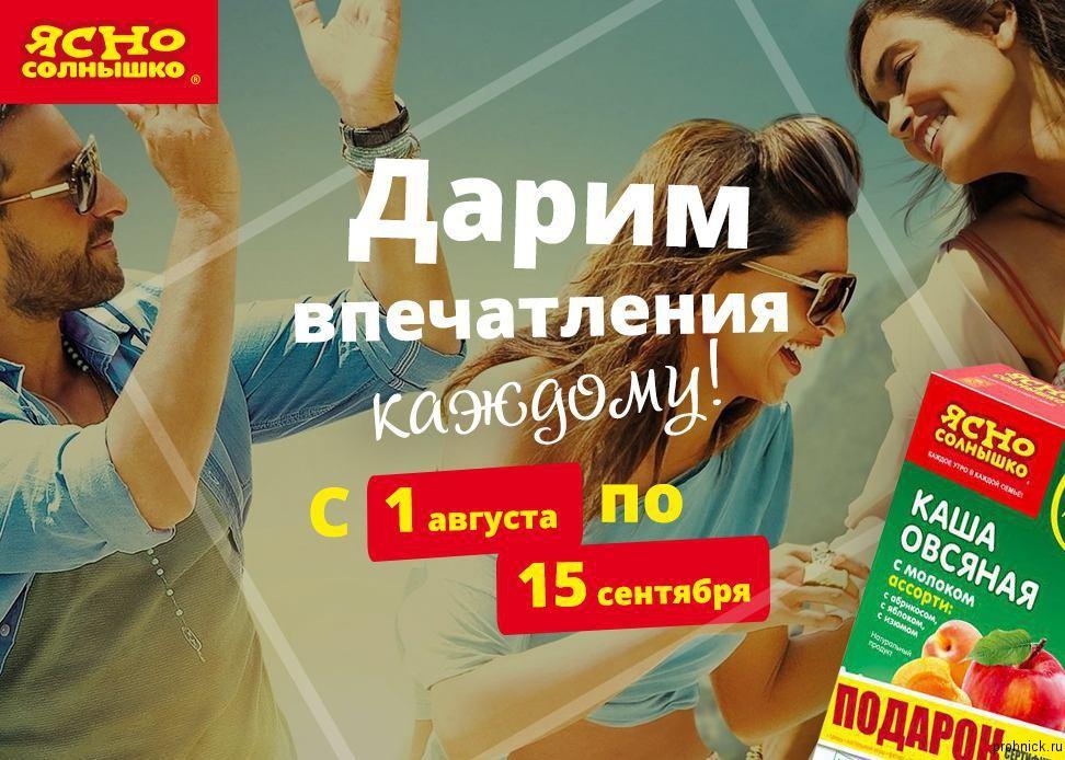 yasno_solnishko_pyaterochka