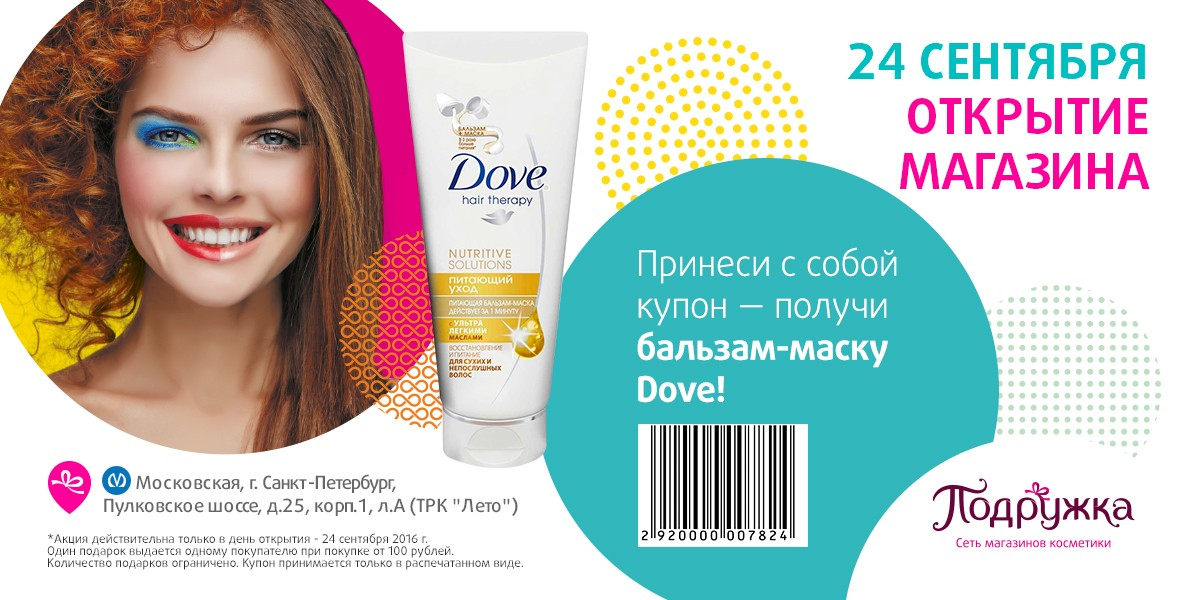 dove_coupon_24_sent