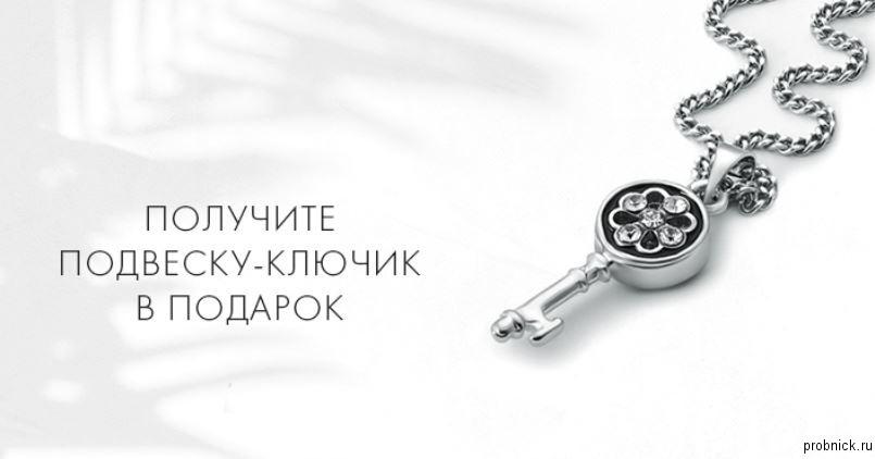 Пробник. ру Бесплатные пробники, купоны, акции, вложения 27