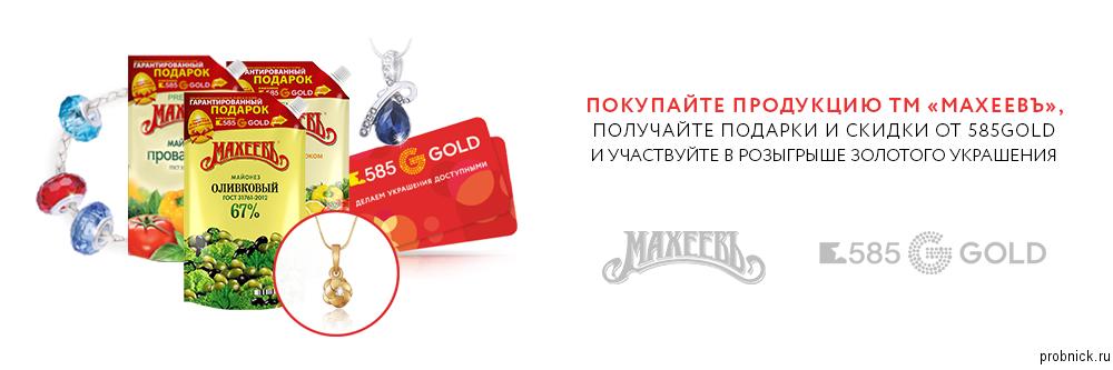 maheev_585_gold