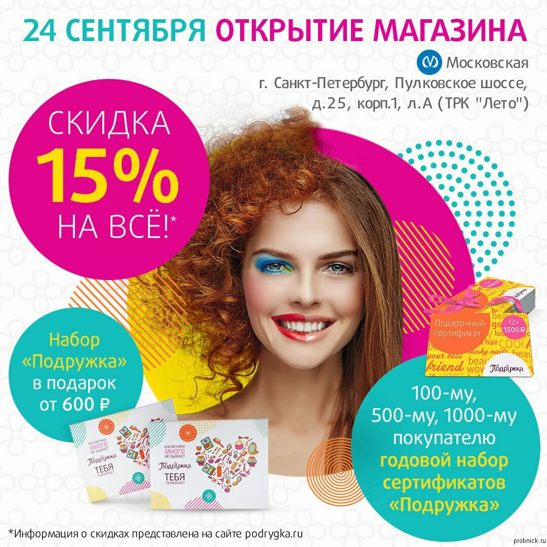 podrugka_otkritie_24_sent_16
