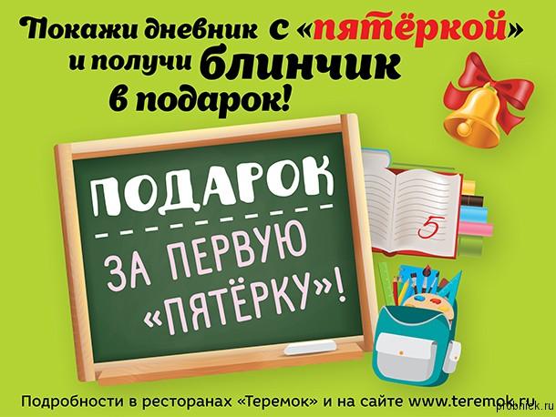 Teremok_podarok_za_pyaterky