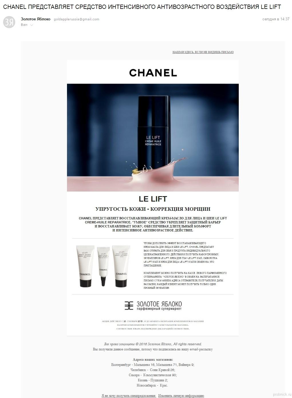 chanel_zya_coupon