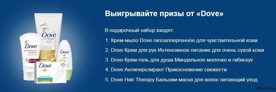 dnevnik_dove