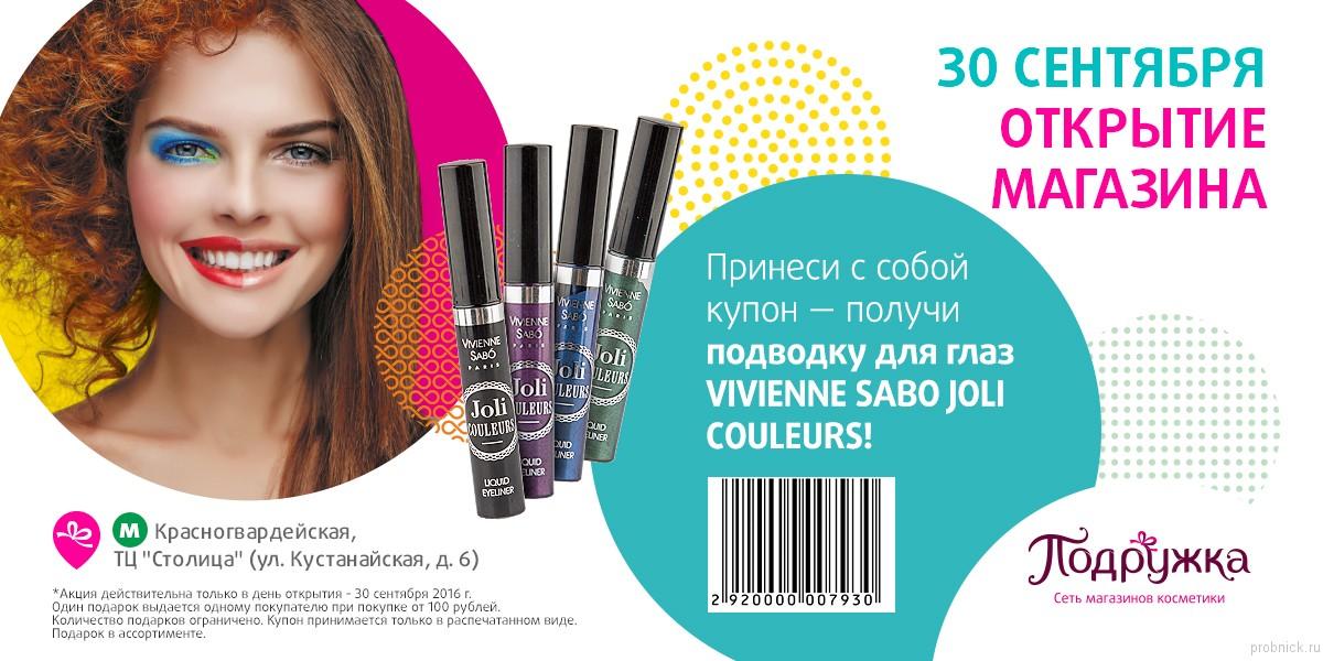 kupon_krasnogvardeiskaya
