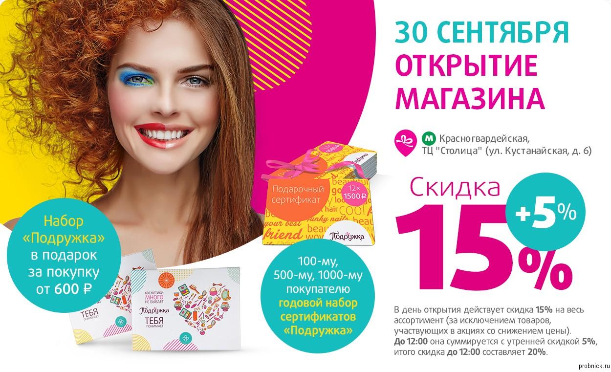 kupon_krasnogvardeiskaya_akcii