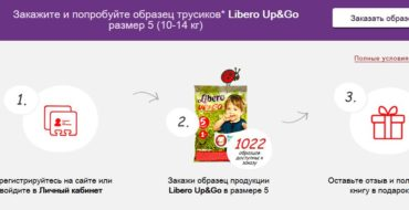 заказать бесплатно образцы продукции 2016 - фото 2