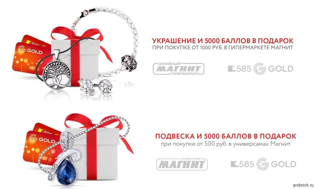 Золото 585 ру подарок по коду 115 35