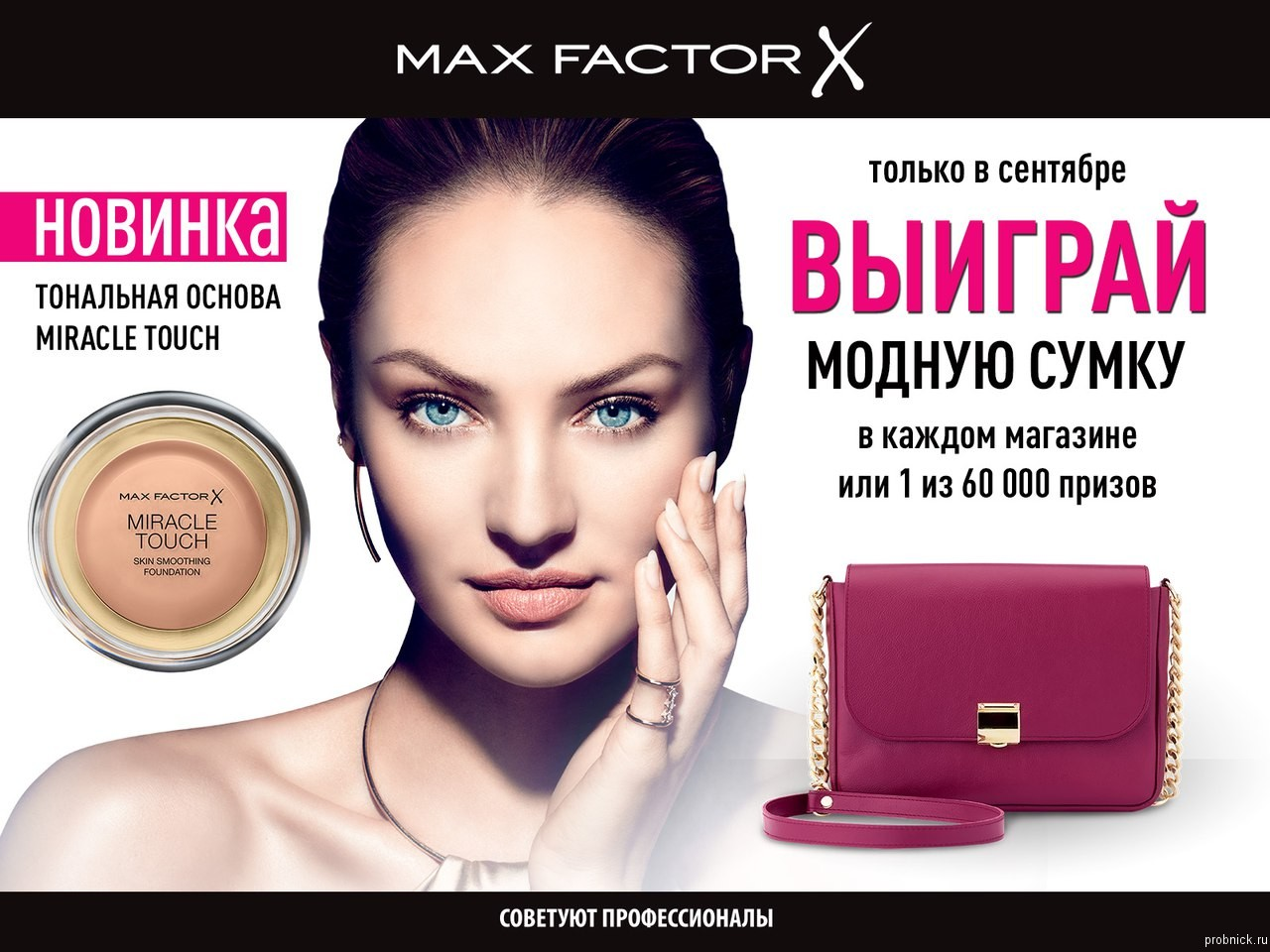 max_factor_riv_gauche_sentyabr