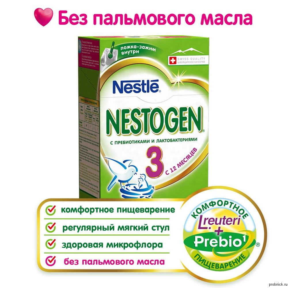 nestogen_babyblog