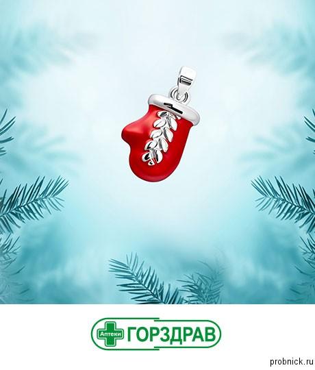 podarki-klientam-aptek-gorzdrav