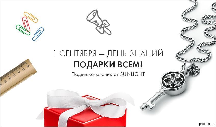 sunlight_1_sep