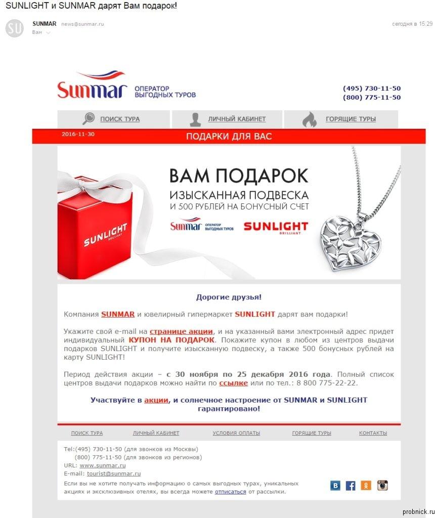 Санлайт пункты выдачи подарков адреса 71