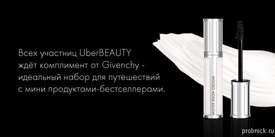 uberbeauty