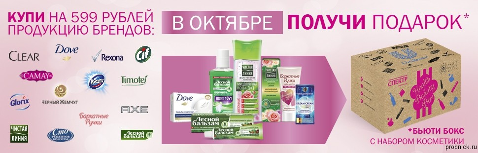 beauty_box_spectr