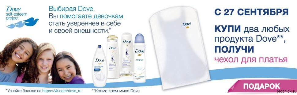 dove_spectr