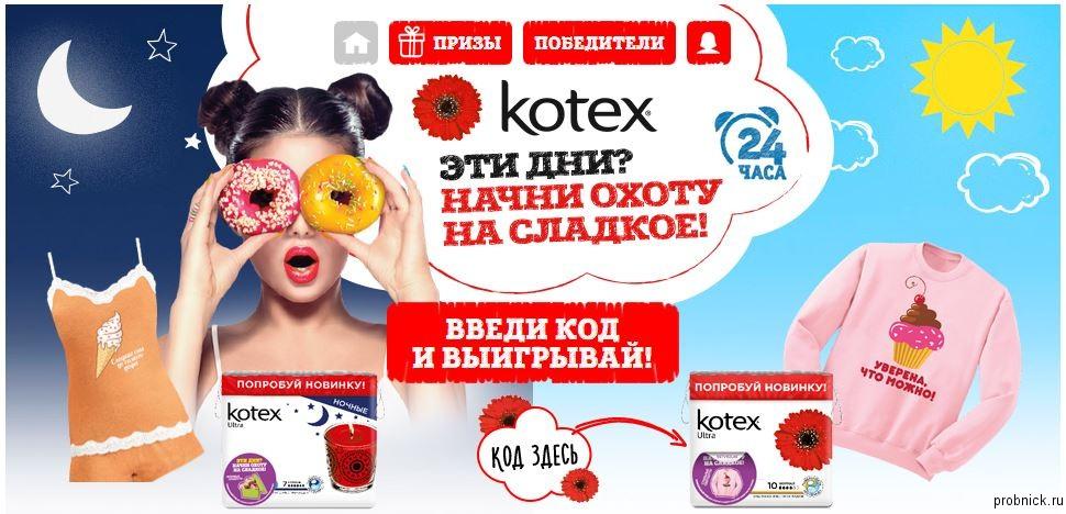 kotex_promo_16