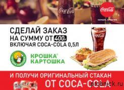 cola_kartoshka