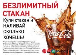 cola_kartoshka_1