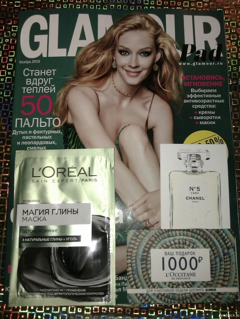 glamour_nov_16