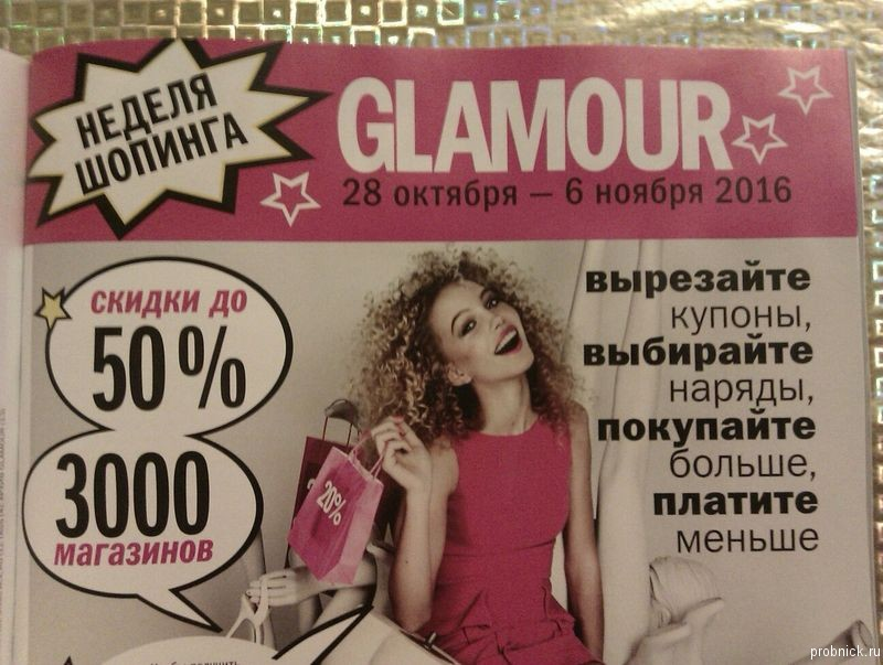 glamour_nov_161