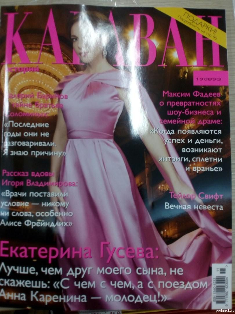 karavan_nov_16