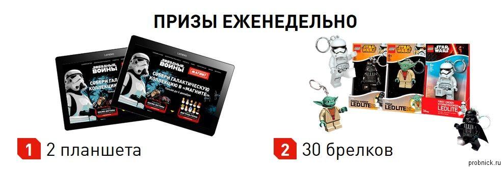 magnit_zvezdnie_voiny_prizy