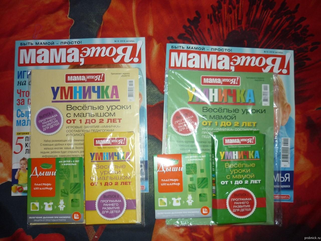 mama_eto_ya_oct_16
