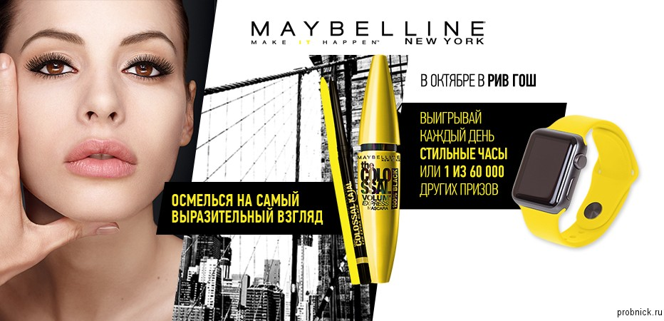 maybelline_riv_gauche_october_2016